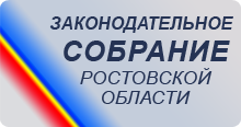 Законодательное собрание Ростовской области